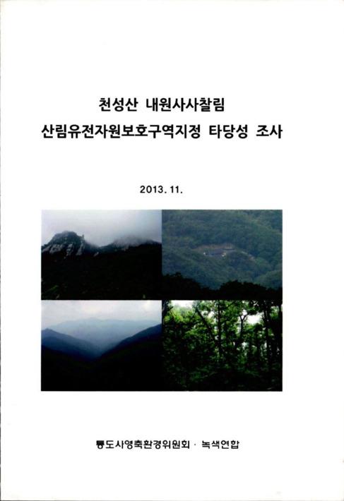 천성산 내원사사찰림 산림유전자원보호구역지정 타당성 조사