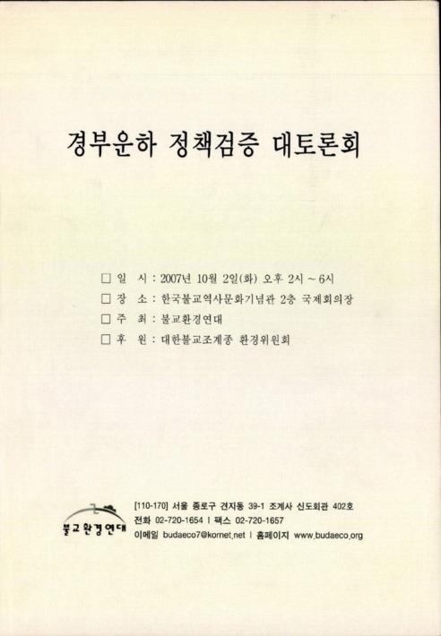 경부운하 정책검증 대토론회