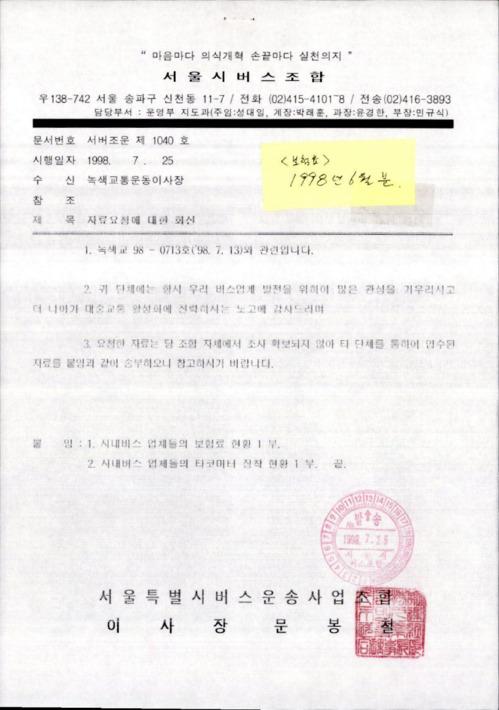 녹색교통운동 이사장에게 발송한 서울시내버스의 교통사고와 보험료 현황자료와 운행기록계 운용 관련자료의 요청에 대한 회신