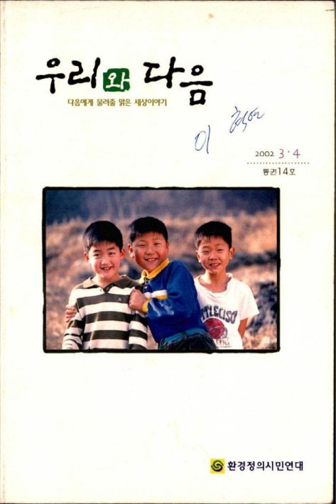 우리와 다음 2002년 3.4월 통권 제14호
