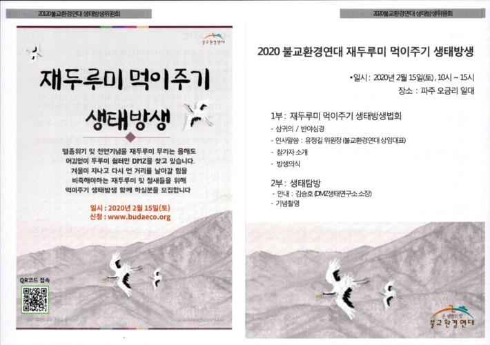 2020 불교환경연대 재두루미 먹이주기 생태방생