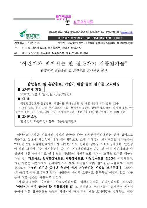 [보도자료] 음료의 식품첨가물 사용 모니터링 결과 관련 보도요청