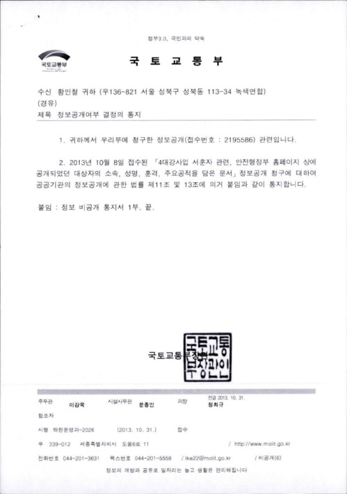 정보공개여부 결정의 통지