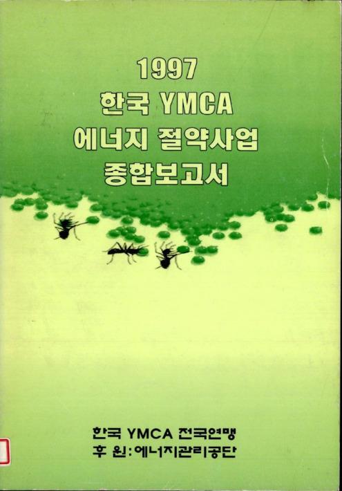 1997 한국 YMCA 에너지 절약사업 종합보고서