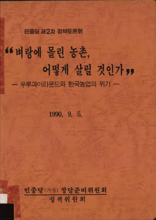 민중당 제2차 정책토론회