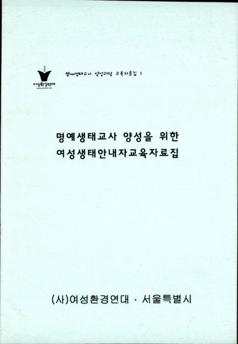 명예생태교사 양성과정 교육자료집1