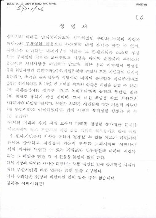 삼척시 김일동 시장의 원전수거물관리시설 예비신청에 관한 성명서