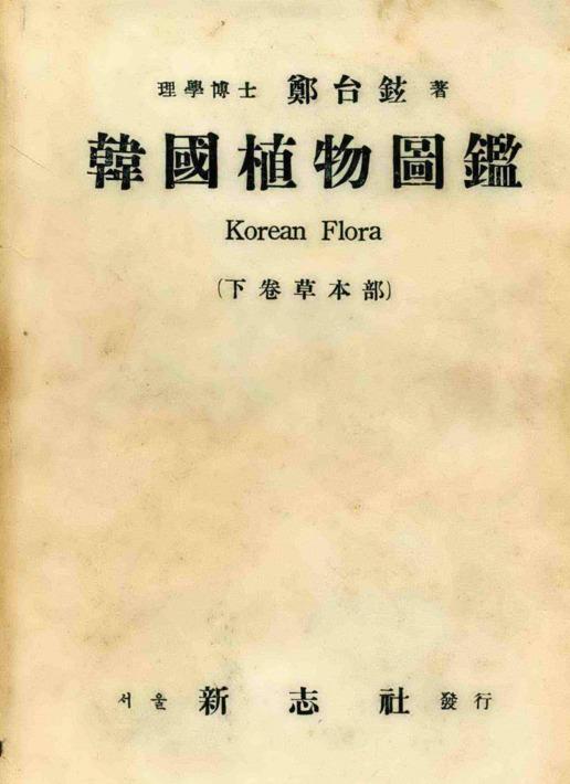 한국 식물도감