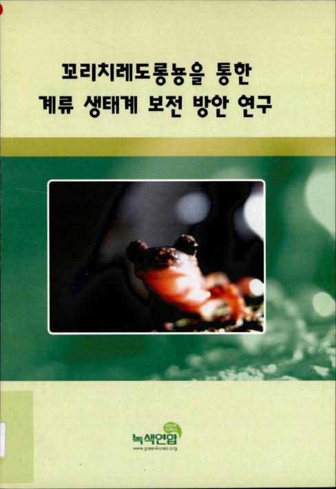 꼬리치레도롱뇽을 통한 계류 생태계 보전 방안 연구