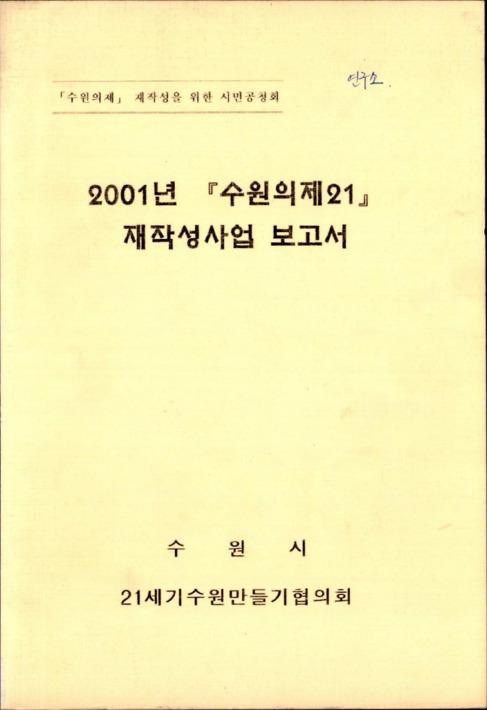 2001년 수원의제21 재작성사업 보고서