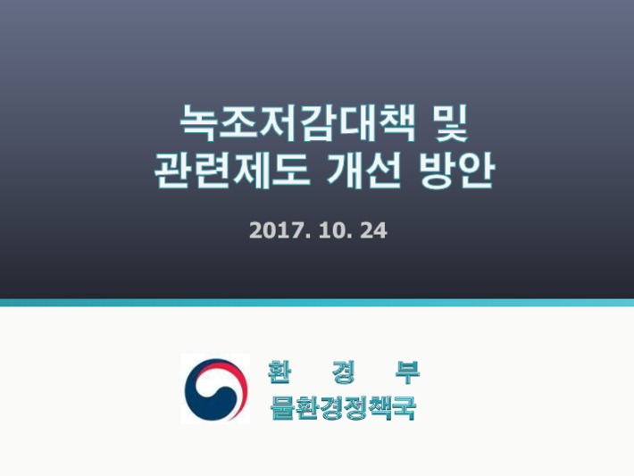 녹조 관리 제도개선 방안 토론회 [자료집]