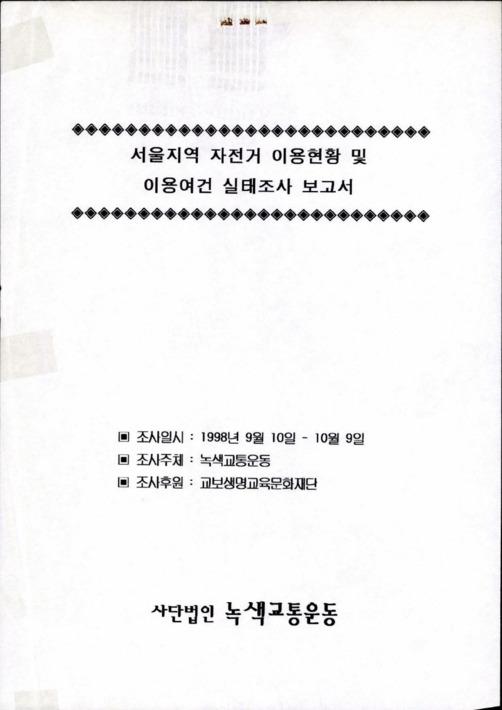 서울지역 자전거 이용현황 실태조사 및 결과 분석보고서