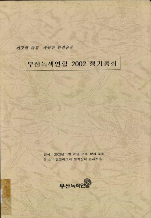 부산녹색연합 2002 정기총회