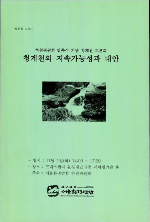 하천위원회 발족식 기념 청계천 토론회