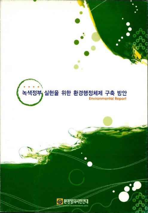 녹색정부 실현을 위한 환경행정체제 구축 방안