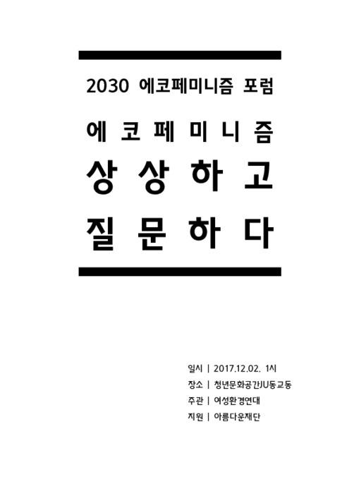 2030 에코페미니즘 포럼 자료집