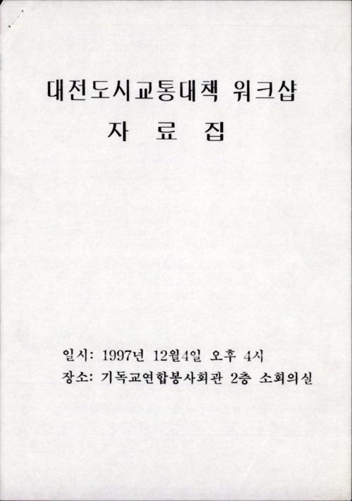 대전도시교통대책 워크샵 자료집