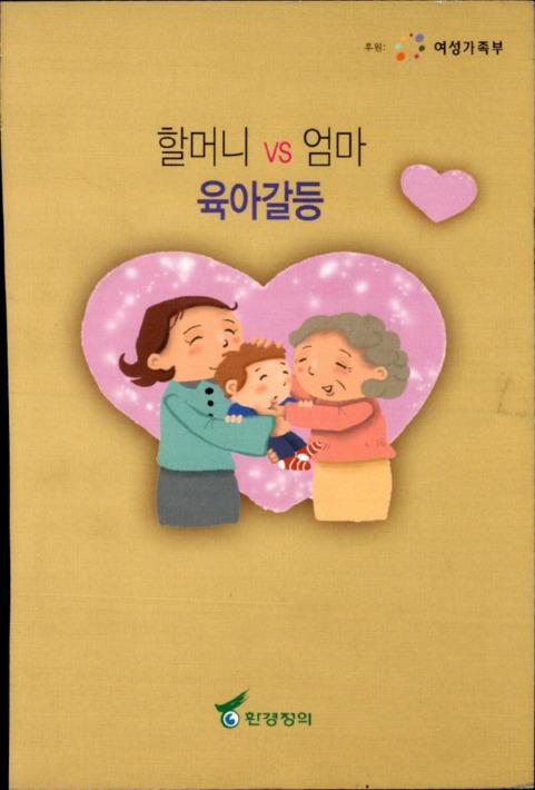 할머니 vs 엄마 육아갈등