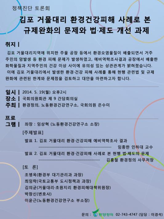 2014년 규제완화 문제와 법제도 개선과제 토론회 포스터