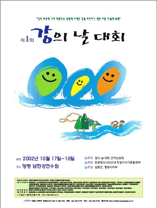 2001년 제1회 강의 날 대회 포스터
