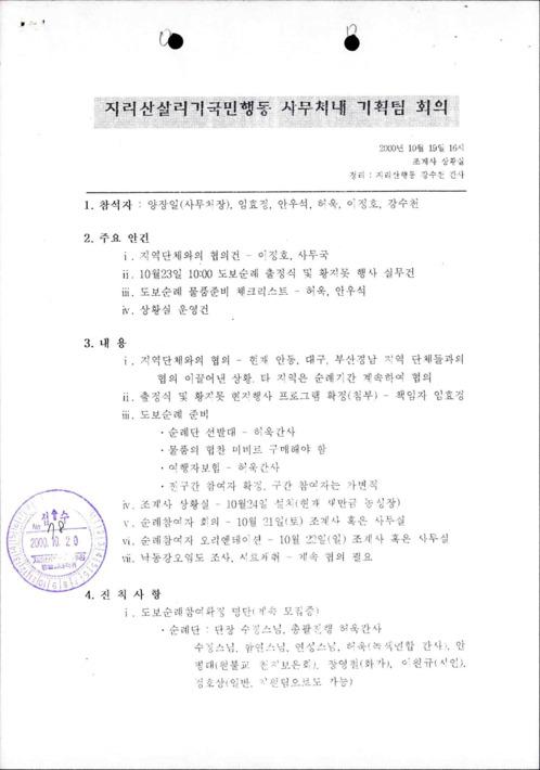 2000년 지리산살리기국민행동 사무처내 기획팀 회의록