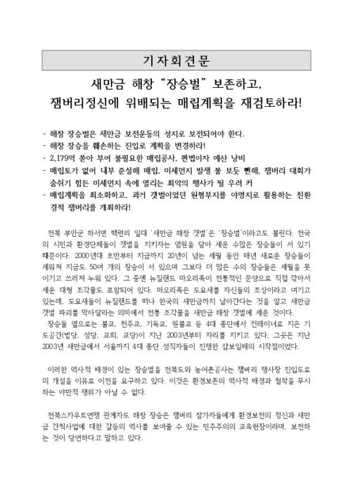 [기자회견문] 새만금 해창 '장승벌' 보존하고, 잼버리정신에 위배되는 매립계획을 재검토하라