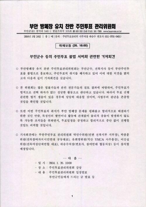 부안군수 등의 주민투표 불법 시비와 관련한 기자회견