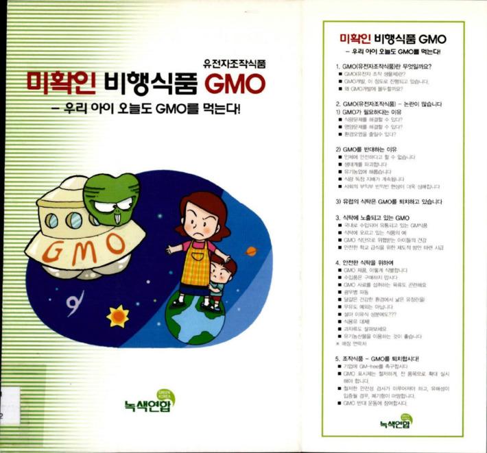 미확인 비행식품 GMO(유전자조작식품)
