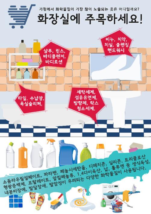 2015년 안심마트 만들기 캠페인 포스터
