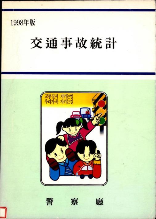 交通事故統計(1997年 統計)