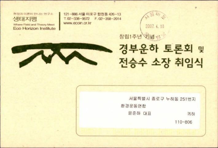생태지평 창립1주년 기념 경부운하 토론회 및 전승수 소장 취임식 초대장