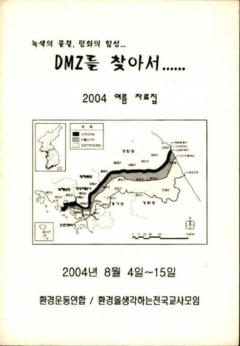 녹색의 물결, 평화의 함성 DMZ를 찾아서