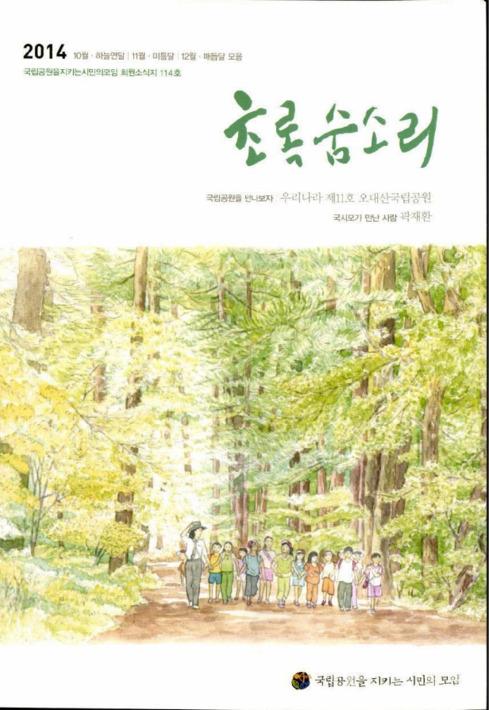초록숨소리 114호