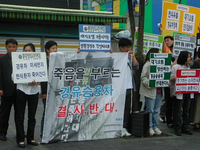 2003년 경유승용차 반대 집회 사진
