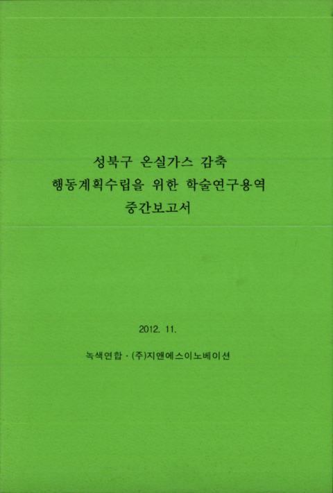성북구 온실가스 감축 행동계획수립을 위한 학술연구용역 중간보고서