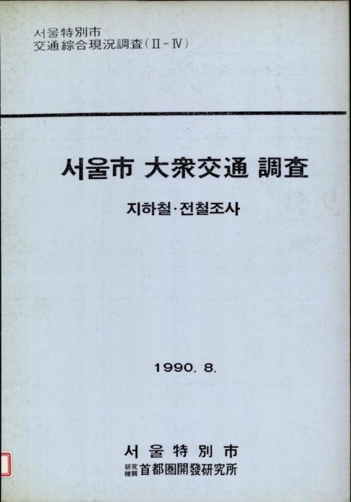서울市 大衆交通 調査 지하철.전철 조사