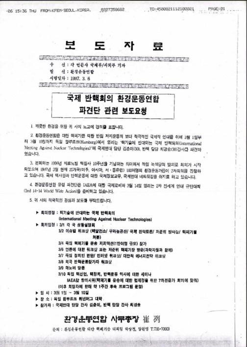 국제 반핵회의 환경운동연합 파견단 관련 보도요청