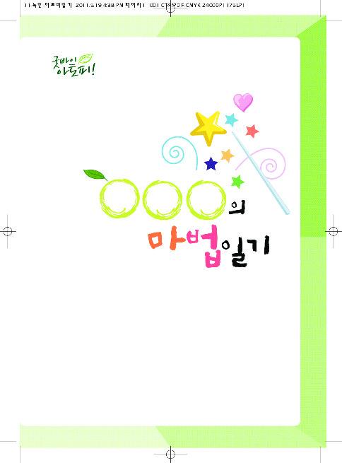 2011 굿바이아토피 캠페인
