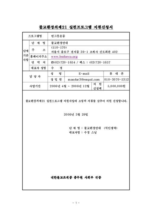 불교환경의제21 실천프로그램 지원신청서