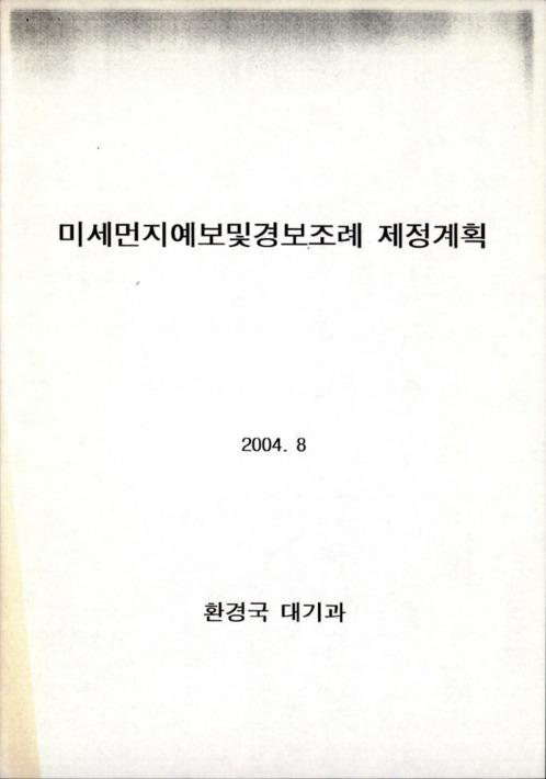 미세먼지예보및경보조례 제정계획