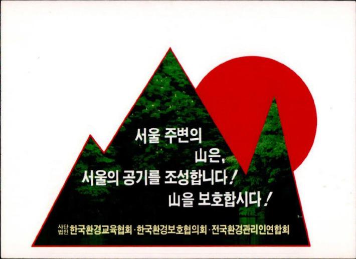 [서울 주변 산 보호 광고]