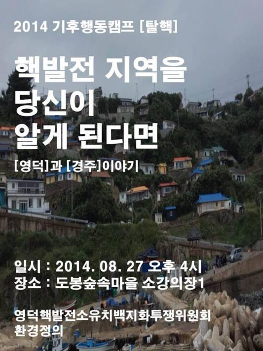 2014년 기후행동캠프 포스터