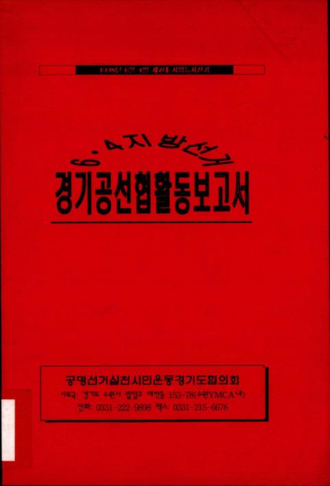6.4지방선거 경기공선협활동보고서