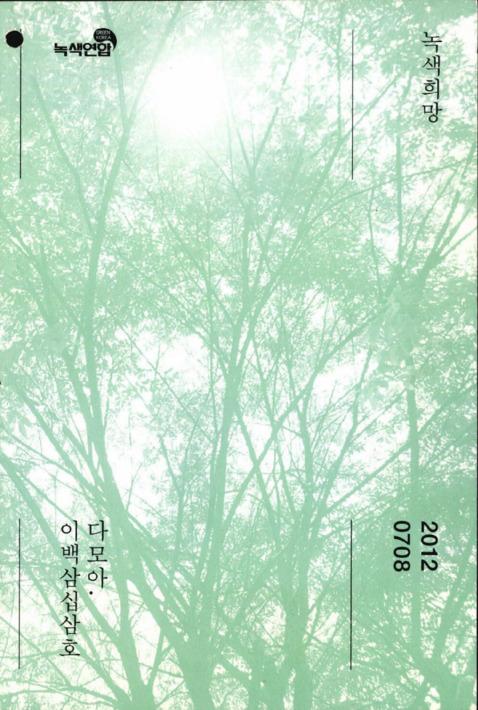 녹색희망 2012년 7,8월 다모아 제233호