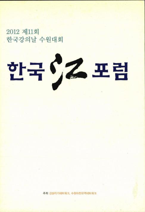 2012 제11회 한국강의날 수원대회 한국江포럼