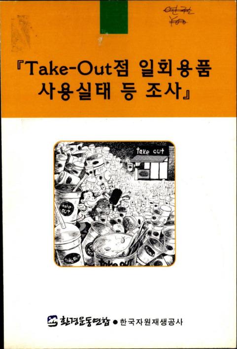 Take-Out점 일회용품 사용실태 등 조사
