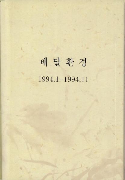 배달환경 1994.1-1994.11