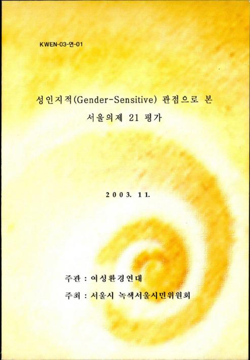 KWEN-03-연-01