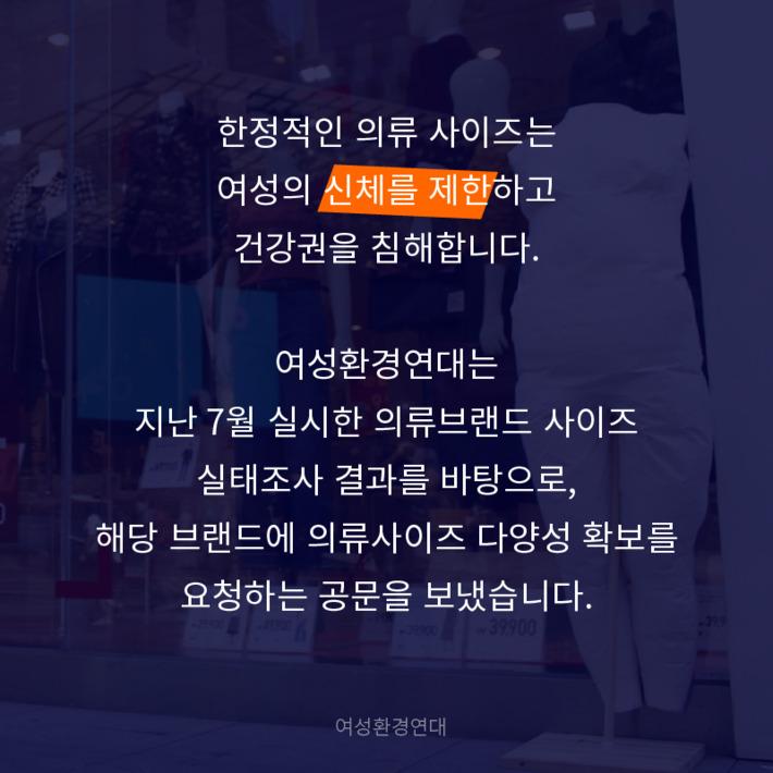 2017년 기업 의류 사이즈 다양성 요청 공문 첨부 카드뉴스2
