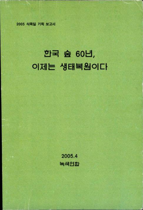 한국 숲 60년, 이제는 생태복원이다